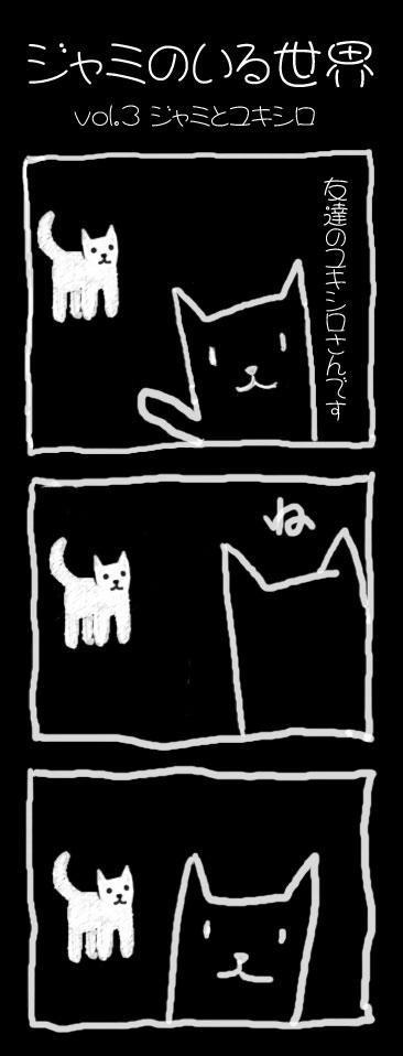 Jyami_003