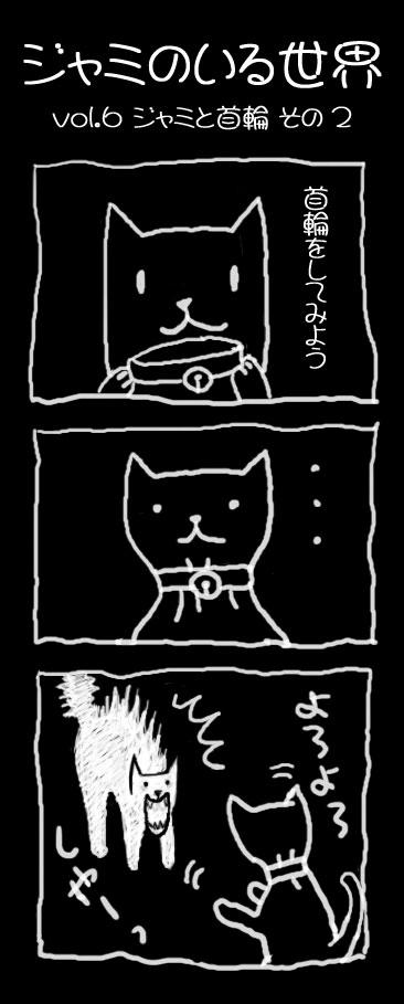 Jyami_006