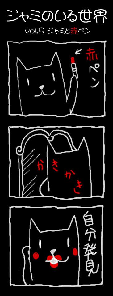 Jyami_009