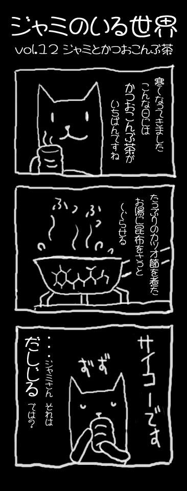 Jyami_012