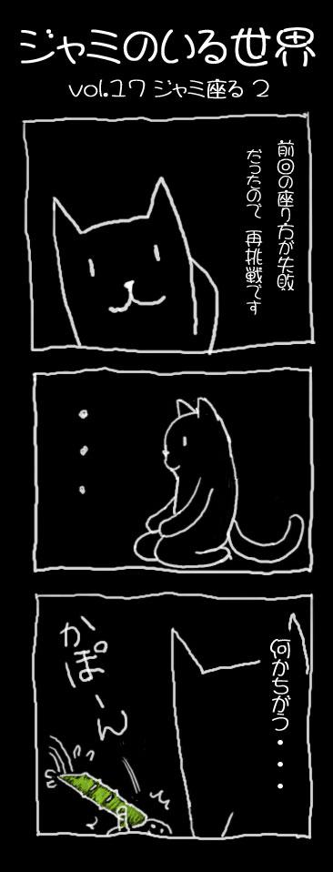 Jyami_017