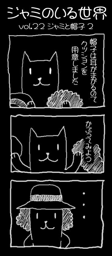 Jyami_022