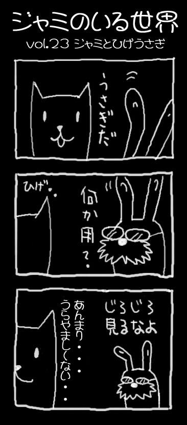 Jyami_023