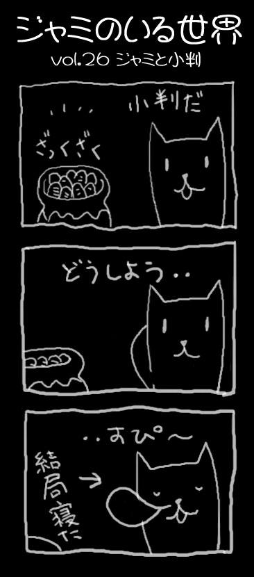 Jyami_026